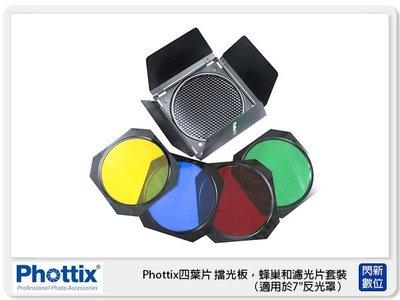 ☆閃新☆Phottix  四葉片 檔光板 含鋒巢+色溫片 七吋標準罩 82328 (公司貨)