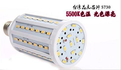 YIDA- 5500K 20W高亮度E27 LED攝影燈泡 無頻閃 手機攝影必備 省電耐用 全電壓110V220V