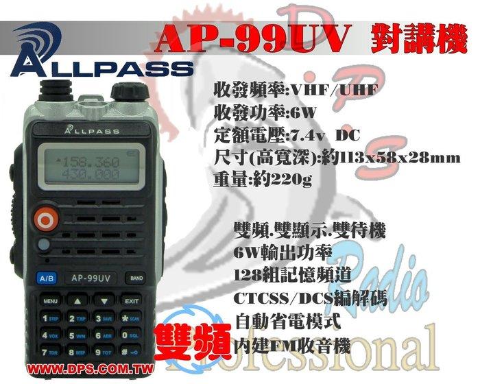 ~大白鯊無線~ALLAPSS 雙頻對講機車用大全配  大特價 刷卡分期只要2980