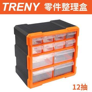 【TRENY直營】TRENY 12抽零件整理盒 整理盒 零件盒 小物收納 可掛牆 螺絲盒 飾品盒 3062-20