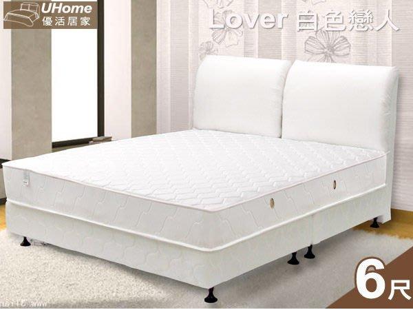 【UHO】Kailisi卡莉絲名床-白色戀人時尚6尺雙人加大三件組/床墊+床架+床頭片/免運費*