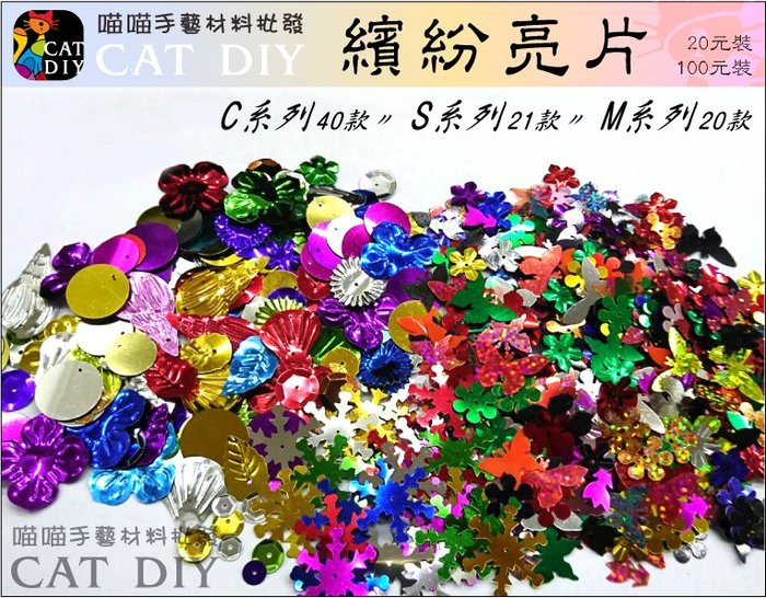 【繽紛亮片-圓形(21~40)】 共40款 20元裝 / 100元裝 亮片 圓形 心形 造型 手工藝 DIY 手工材料