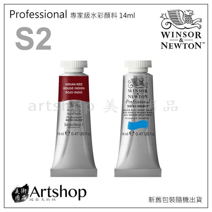 【Artshop美術用品】英國 溫莎牛頓 Professional 專家級水彩顏料 14ml S2 單支