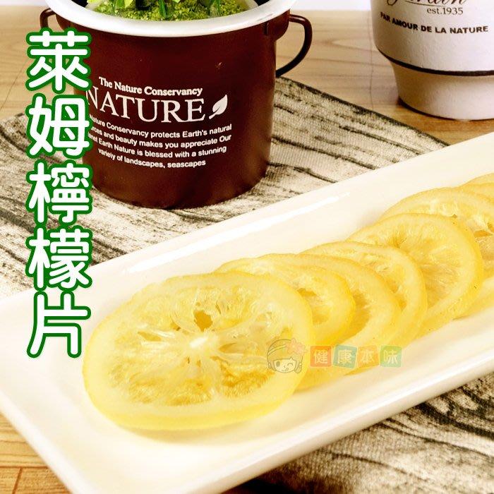 萊姆檸檬片200g 蜜餞果乾[CN182921]健康本味