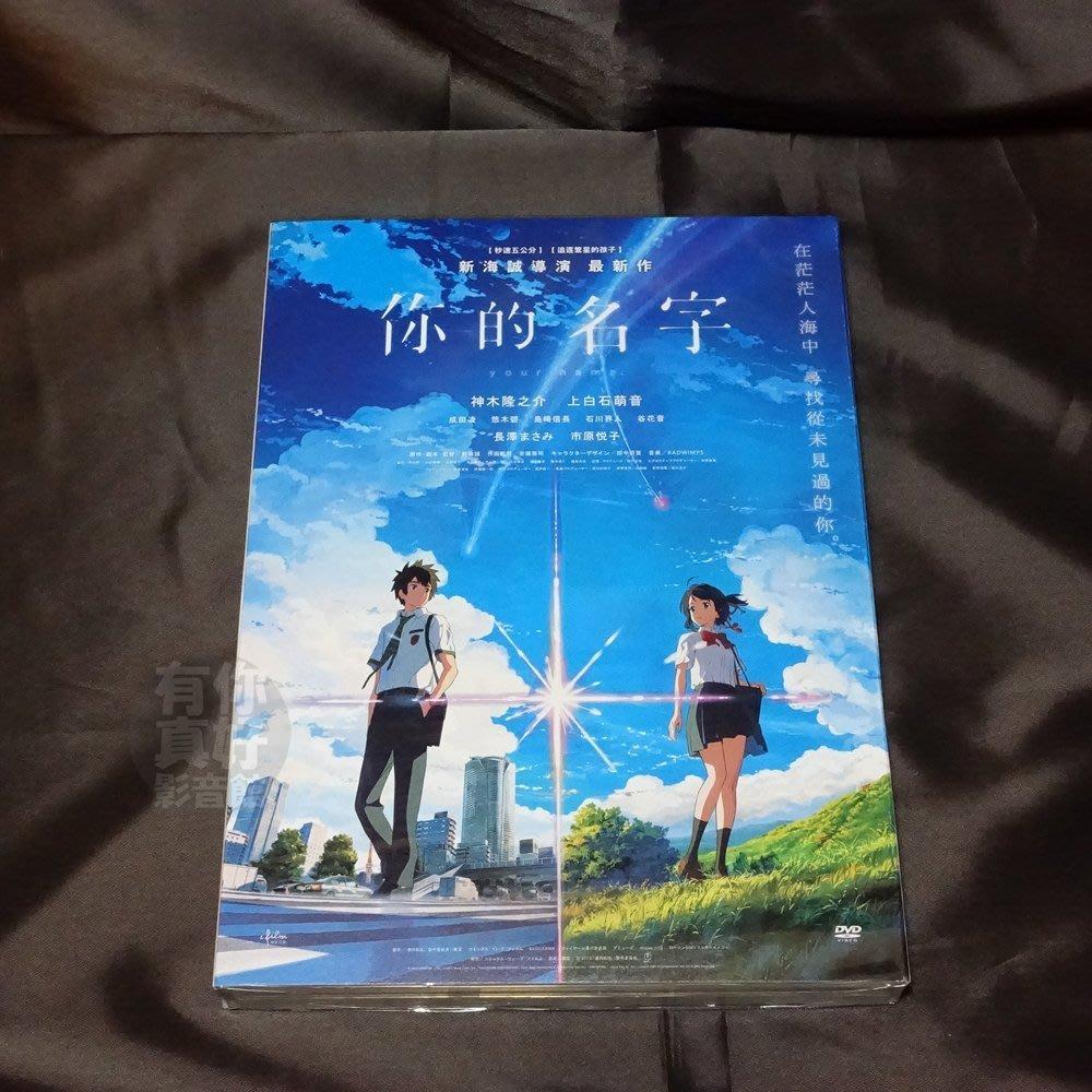 (限量) 日本卡通動畫《你的名字》DVD 新海誠 傳影互動