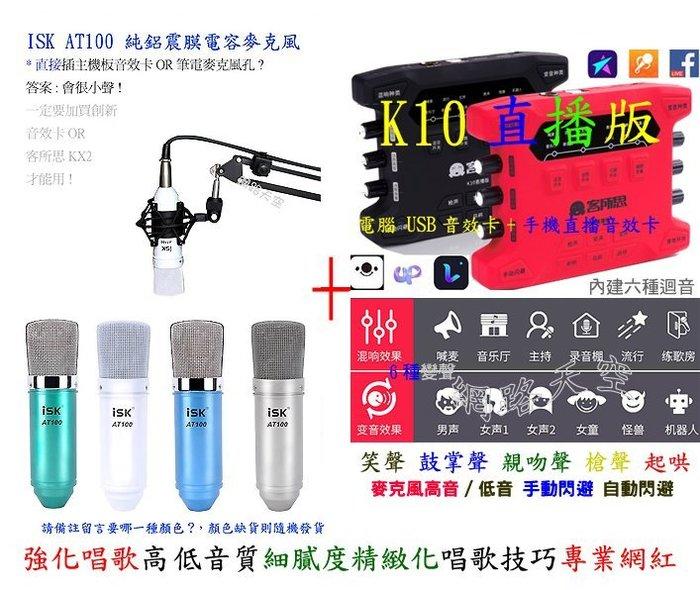 客所思 K10直播版+isk AT100電容麥克風+NB35支架 電腦錄音+手機直播 雙用 網路天空