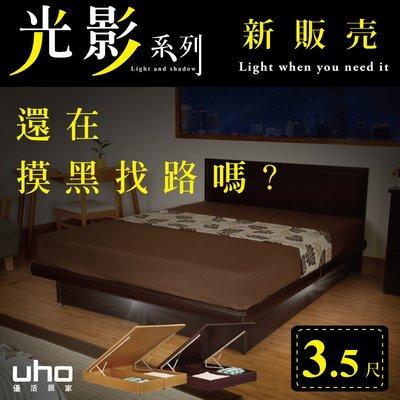 光影系列【UHO】3.5尺單人後掀式掀...