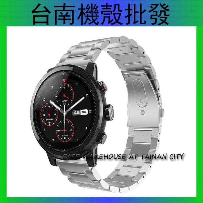 Huami 華米 Amazfit 2 2S 三株 錶帶 華米amazfit 二代 智能手錶 實心 不鏽鋼 金屬錶帶 腕帶