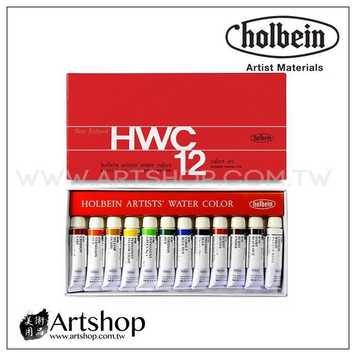 【Artshop美術用品】日本 HOLBEIN 好賓 HWC專家級水彩顏料 5ml (12色) W401