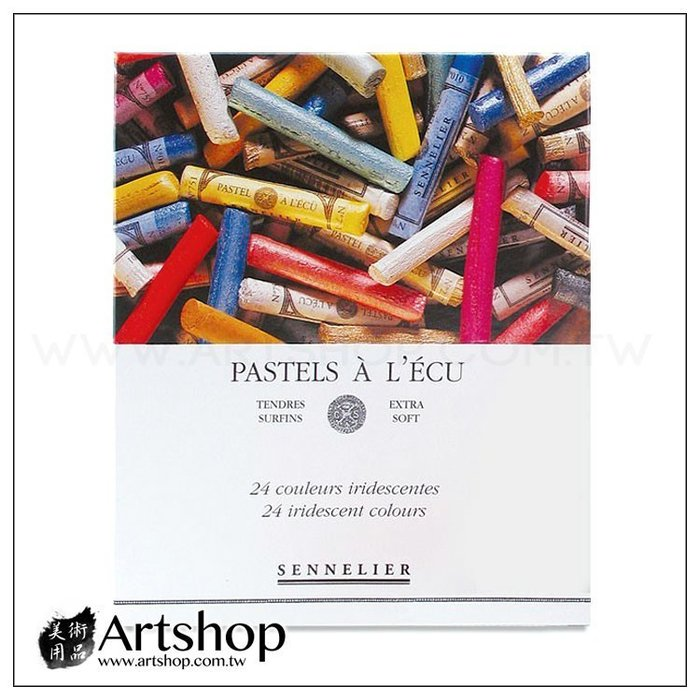 【Artshop美術用品】法國 SENNELIER 申內利爾 專家級手工極軟粉彩 (長支24色珠光) #132243
