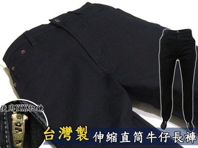 台湾制弹性牛仔裤 直筒牛仔长裤(345-5867-21)黑 腰围:(28~39英吋)M L XL LL 3L 4L