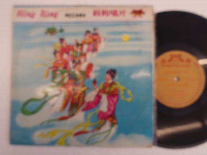 【柯南唱片】南管歌曲(第十一集)灯花開透//郭敏華>>10吋LP