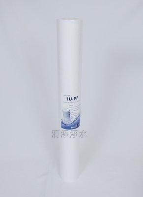 【清淨淨水店】台灣YOWSHAN,20英吋1微米PP濾心一箱價900元/25支,一支超值價36元。