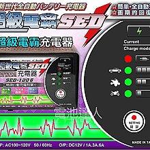 ~電池 ~超級電霸SED 免拆電池 SED~1206 汽機車電瓶充 另售 湯淺 統力 國際