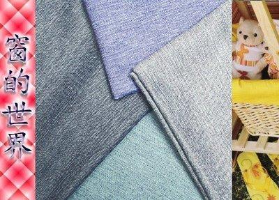【窗的世界】20年專業製作達人,三明治遮光造型羅馬簾/窗簾H5訂做服務