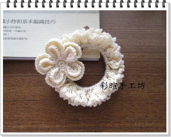 編織大腸圈髮束 no~A001 ~多色 !編織書、 藝材料、編織工具、棉線~彩暄 坊~