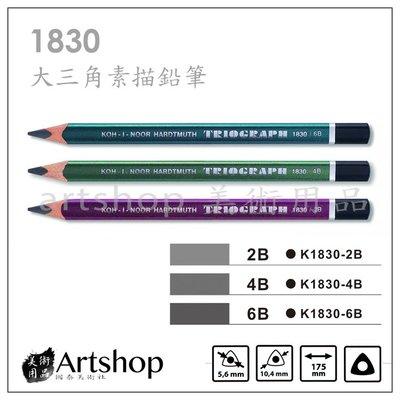 【Artshop美術用品】捷克 KOH-I-NOOR 1830 大三角素描鉛筆 (單支)