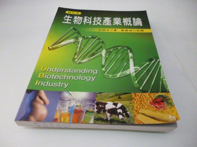 崇倫《2011生物科技產業概論》ISBN:9861507027│新文京│王祥光》 ***此無500免運***  請務必仔