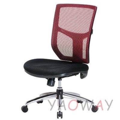 【耀偉】11L-03TGA 網製椅 (人體工學椅/辦公椅/電腦椅/主管椅)