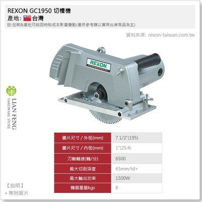 【工具屋】*含稅* REXON GC1950 切槽機 力山 195mm 強力型木工切溝機 工作台 圓鋸機 電鋸 鋸台