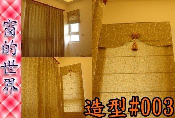【窗的世界】20年專業製作達人,造型羅馬窗簾#003網路訂做服務,每才120元