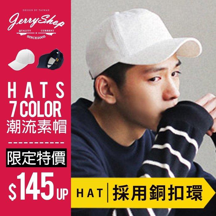 老帽 JerryShop【XXH5127】銅釦版復古素面棒球帽老帽 (7色) 棒球帽 情侶款 鴨舌帽