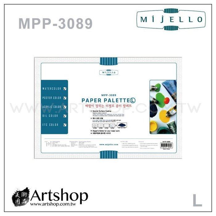 【Artshop美術用品】韓國 MIJELLO 美捷樂 MPP-3089 專家用紙調色盤 (L) 20張入