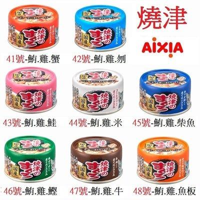 【優比寵物】《整箱24罐賣場》AIXIA愛喜雅《新款》燒津41,42,43,44,45,46,47,48號-罐/70g裝