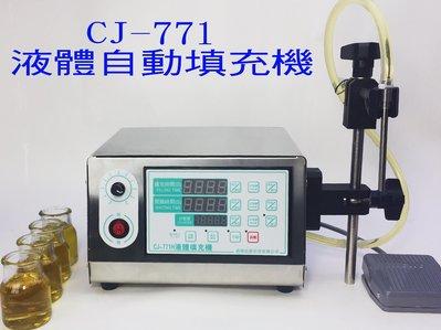 ㊣創傑CJ-771H 液體自動填充機3...
