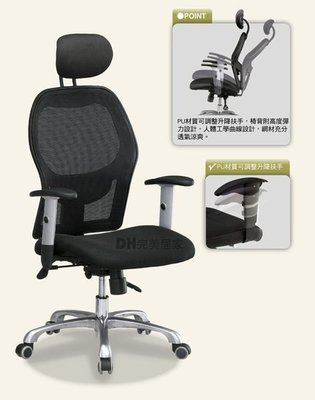 【DH】貨號CB244-1《寇比cobe》全網布電腦椅/辦公椅/人體功學椅˙舒適好坐˙主要地區免運