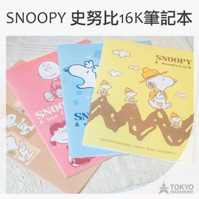 【東京正宗】 Snoopy 史努比 16K 筆記本 共4款
