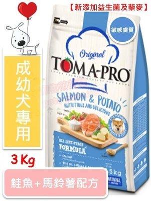 ♡寵物萌萌噠♡【免運】TOMA-PRO 新優格成幼犬-敏感膚質配方(鮭魚+馬鈴薯)狗飼料 3KG
