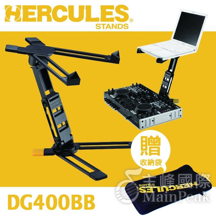 【送收納袋】Hercules 海克力斯 DJ專用 桌上型 筆電架 筆記型電腦架 DG400BB DG-400BB