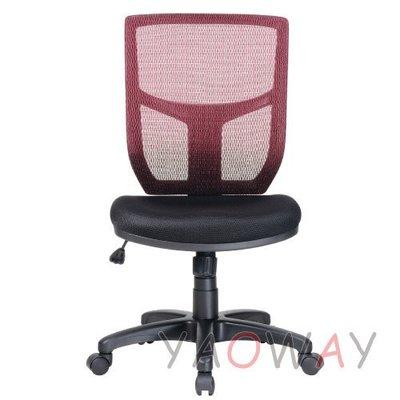 【耀偉】11L-03TG 網製椅 (人體工學椅/辦公椅/電腦椅/主管椅)