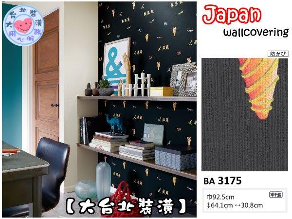 【大台北裝潢】日本進口壁紙BA* 黑底 可愛夏日 冰淇淋 躺椅 | 3175 |