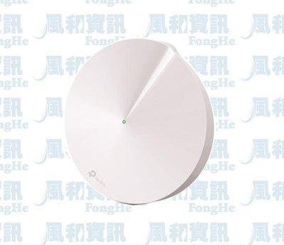 TP-LINK Deco M5 Mesh Wi-Fi網狀路由器系統(1入裝)【風和網通】
