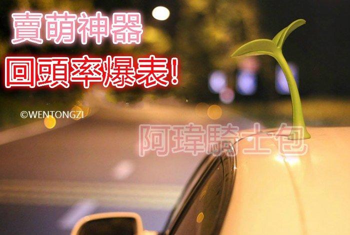 安全帽裝飾貼.立體車貼汽車機車 改裝勁戰.瑞獅.sol.agv.altis汽車彩繪貼紙小樹