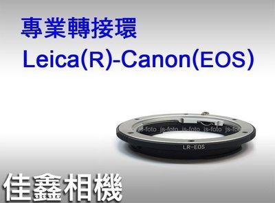 @佳鑫相機@(全新品)專業轉接環 LR-EOS for Leica R鏡頭轉接Canon EOS機身 可刷卡! 免運費!