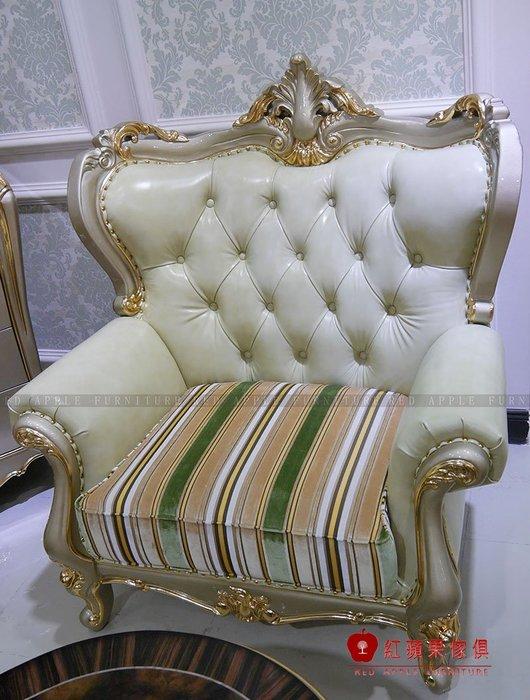 [紅蘋果傢俱] MDS-71 新古典系列 美式奢華系列  沙發組 皮沙發 布沙發 數千坪展示