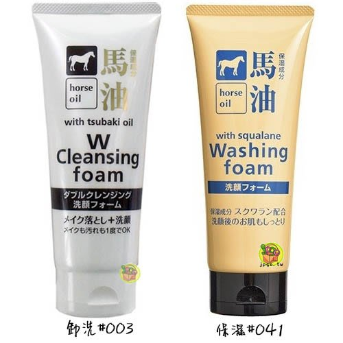 【JPGO日本購】日本製 Kumano熊野油脂 馬油洗面乳 潔顏洗臉 130g~洗卸#003保濕#041