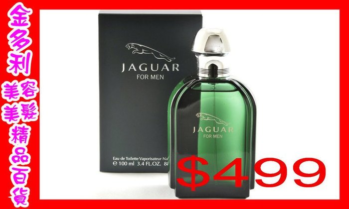 Jaguar 積架 尊爵經典男性淡香水 100ml 歡迎門市自取【金多利美妝】