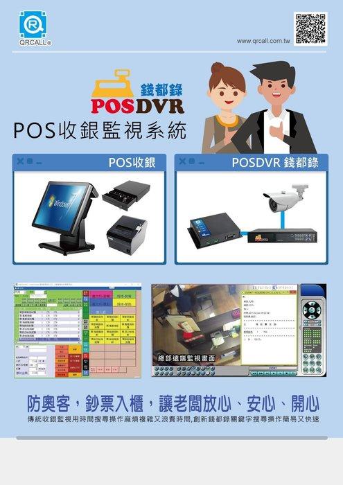 QRCALL POSDVR 餐飲POS系統+AHD1080P高清POS錄影機+CCTV攝影機X4支