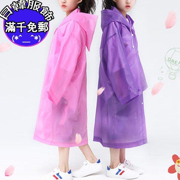 日韓服飾  雨衣兒童加厚戶外徒步男女童透明雨披學生大童非一次性防水雨披 雨衣雨具騎車雨衣防