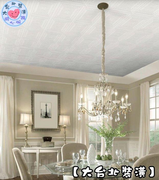 【大台北裝潢】IM國產環保印墨壁紙* 浮雕天花板造型(2款) 每支360元