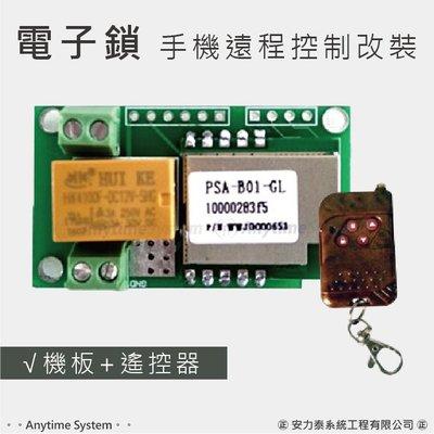 │安力泰網路智能館│手機 遠端控制 電子鎖 改裝 機板+遙控器