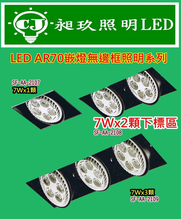 【昶玖照明LED】LED崁燈 AR70 7Wx2 櫥櫃燈 天花燈 商業空間 附變壓器 黃光/白光 SF-AA-2108