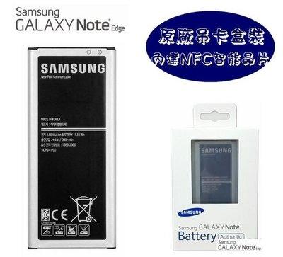 【吊卡盒裝Note Edge原廠電池】三星 N915G N9150【送原廠電池盒】EB-BN910BB【E、K、Z、U】
