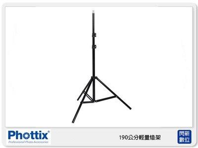 ☆閃新☆Phottix 190公分 輕量型 燈架 H190 88201 (公司貨)