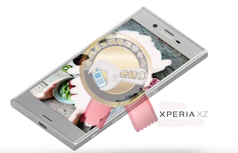新竹 老師傅 SONY Xperia XZS G8232 摔機 螢幕 破裂 液晶  無法觸控 觸控玻璃 亂點 液晶螢幕