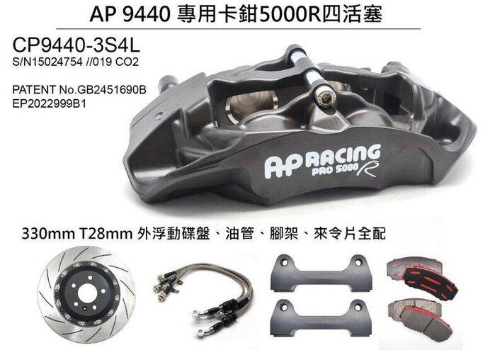 ☆光速改裝精品☆ 英國輕量化 AP 型號CP9440 RACING Pro 5000-R 四活塞 專用卡鉗{請來電洽詢}
